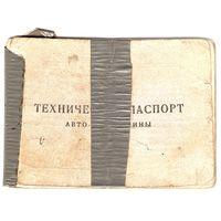 Технический паспорт авто-мотомашины, печати Погоня