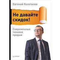 Евгений Колотилов.  Не давайте скидок! Современные техники продаж