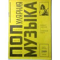 Поп музыка, март-апрель 1989, дайджест советской и зарубежной прессы
