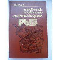 Прохор Жуков Справочник по экологии пресноводных рыб