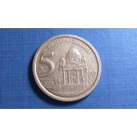 5 динар 2000. Югославия.