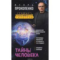 Игорь Прокопенко. Тайны человека