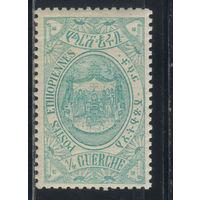 Эфиопия Имп 1909 Герб Трон Соломона Стандарт #40**