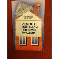 Г.Л.Кайданов, В.В.Литавар Ремонт квартиры своими руками.