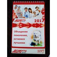 Настольный календарь 2017 год  Аргументы и факты