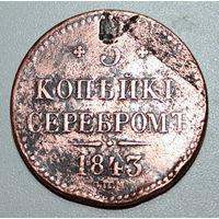 3 копейки 1843 СПМ