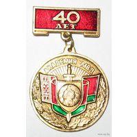 40 лет академии