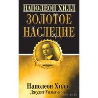 Наполеон Хилл: золотое наследие