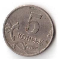 5 копеек 1997 ММД М РФ Россия