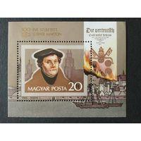 500 лет Мартину Лютеру. Венгрия,1983, блок
