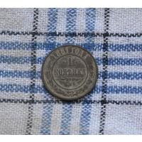 1 копейка 1881 СПБ медь