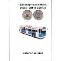 Каталог Транспортные жетоны стан СНГ и Балтии