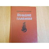 Задорнов Николай. Большие плавания. Роман в трех книгах.