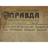 Газета Правда с 8января по15 июля 1953г.