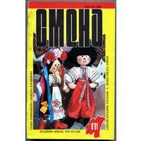 "Журнал ""СМЕНА"", 1991, #8"