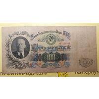 Боны - ДЕНЬГИ ++ СССР ++ 100 рублей 1947 года
