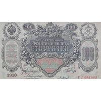 100 Рублей -1910- ГЛ_081083 - Коншин - Российская Империя-*- хорошее состояние -