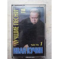 ИВАН КУЧИН лучшие песни
