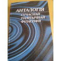 Анталогiя сучасная палiтычнай фiласофii