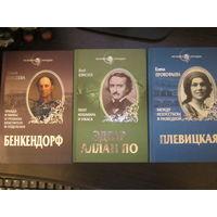 """5-книг из серии """" Человек загадка"""""""