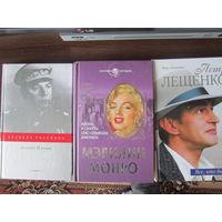 """6-книг из серии """" Человек загадка"""". Мэрилин Монро и другие"""