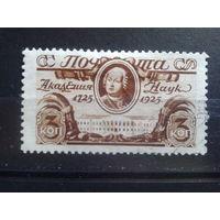 1925 Ломоносов Гребенка К 12 1/2:12 Михель-9,0 евро гаш.