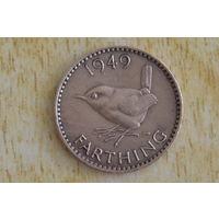 Великобритания 1 фартинг 1949