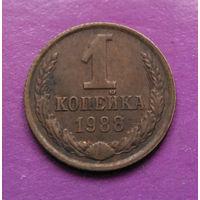 1 копейка 1988 года СССР #07
