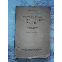 Основные начала Органической химии Чичибабин А.Е. 1931