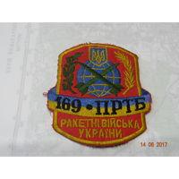 Шеврон 169 ПРТБ ракетных войск Украины