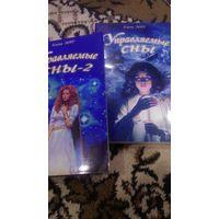 Управляемые сны. 2 тома