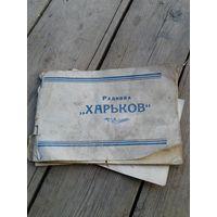 ПРИЁМНИК ХАРЬКОВ. 1962гв. только документы.