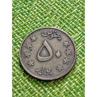 Афганистан 50 пул 1978 год ( демократическая республика )