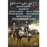 Война за веру / Jan Hus, Jan Zizka, Proti vsem, Jan Rohac z Dube / 1947-1957 /  DVDRip