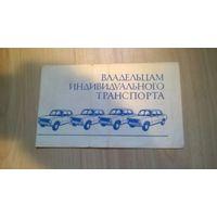 Памятка владельцу транспортного средства, ГАИ МВД БССР