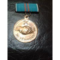 """Нечастая, медаль добровольных пожарных. Чехия.""""За верность"""""""