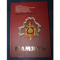 Книга памяти. Посвящается сотрудникам МВД, погибшим при исполнении служебного и воинского долга