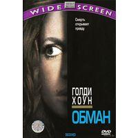 Обман / Обманутая / Deceived (1991)