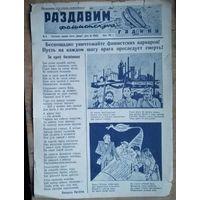 Газета-плакат Раздавім фашысцкую гадзіну. (Раздавим фашистскую гадину) N 8 Июль 1941 г.