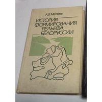 История формирования рельефа Белоруссии