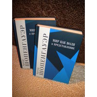"""Артур Шопенгауэр """"Мир как воля и представление"""" (комплект из 2 томов) по отдельности не продаю"""