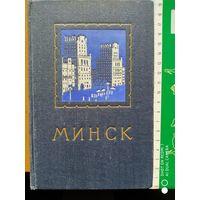 Минск. Справочник-путеводитель. (1956 г.)