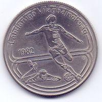 Венгрия, 100 форинтов 1982 года. Футбол, чемпионат Мира 1982 года.