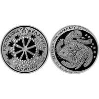 Легенда о черепахе, 20 рублей 2010, Серебро