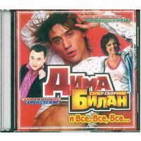CD-r Дима Билан и Все, Все, Все...