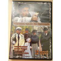Секретная служба Его Величества. 12 серий. DVD