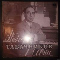 """Модест Табачников """"Песни"""""""