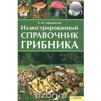 Афанасьев. Иллюстрированный справочник грибника