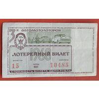 Лотерейный билет. Третья автомотолотерея ДОСААФ. 1968 г