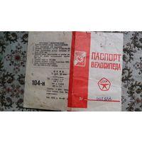 Паспорт.  Велосипед дорожный . СССР. 1983 г.